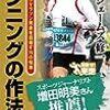 初心者の自分にフィットした本〜中野ジェームズ修一『ランニングの作法 ゼロからフルマラソン完走を目指す75の知恵』