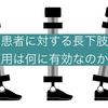脳卒中後の長下肢装具は歩行能力の向上に有効か?