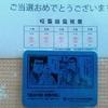 過去の当選品シリーズ116 公益社団法人全日本印章業協会様からゴルゴ13印章マット