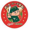【カープ関連銘柄】広島カープ日本一を信じて広島電鉄の株を買うよ!