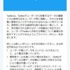 twitterの利用規約「重要な改定」について