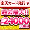 ECナビから楽天カード発行で170,000ポイント還元!ソラチカルート廃止前の最後のチャンス!
