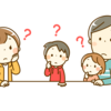 【お手伝い】軽度発達障がいを持つお子さんにこそ、どんどん頼んじゃおう!