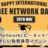 【Bee Network(ビーネットワーク)】怪しい仮想通貨のマイニング案件?詐欺なのか検証授業