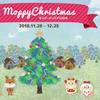 モッピークリスマス2018年超特大キャンペーン中!3万円分の旅行券、達成者全員で30万p山分けイベント!