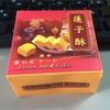 社長の台湾土産の蓮の実ケーキやよ〜( ´ ▽ ` )ノ