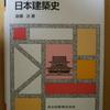 建築学の基礎6 日本建築史