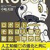 ロボット−それは人類の敵か、味方か(中嶋秀朗)