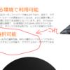 ThinkPad 2017モデルがLTE対応