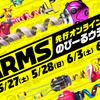 【感想】「ARMS」のオンライン体験会に参加しました。激アツな格闘ゲームでしたよ!