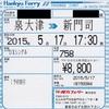 泉大津→新門司(DXシングル) 阪九フェリー乗船券