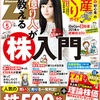 ㊗️【ZAi 4/20 発売号】 雑誌掲載のお知らせ