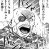 (20181029) 彼岸島 48日後… 第180話「天井裏」