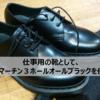 仕事用の靴として、ドクターマーチン3ホールのオールブラックを使ってます