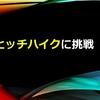 初ヒッチハイク② 静岡→大阪