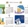5月からのカレンダー作ったのでどうぞ