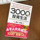 「はじめての人のための3000円投資生活」で脱・投資の食わず嫌い!