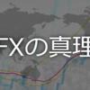 FXは確率論を理解することから始まる。