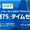 ANA旅割75 タイムセール中!!(2016/9/1~2016/9/15)