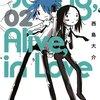 「ただちに影響はない」ことをどう描くか/西島大介『Young,Alive,in Love』2巻
