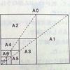 A4用紙と白銀長方形