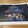 【12/22更新!店頭ライブ】ウクレレの「ウクリマスパーティー」開催♪