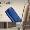 新型IQOS(アイコス)3が発売決定!発売日や価格は?