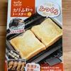 魚焼きグリルに入れて使えるトレイ「トースターパン」を買ったら食事が豊かになった