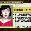 イスラム教の平和と日本の平和の違い。「イスラム教が支配してない世界は平和ではない」
