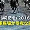 札幌記念(2016)の予想。雨、重馬場が得意な馬は?