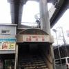 村岡新駅と湘南モノレール