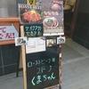 ローストビーフ丼&スープカリー くまちゃん / 札幌市中央区南6条西3丁目 ススキノ中央ビル 2F