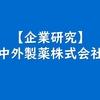 【製薬会社 企業研究】中外製薬株式会社の特徴