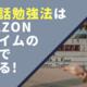 「Amazonプライムビデオ」の映画で英会話ができるようになる方法【2019年版】