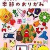 【10連休】【賢くなる子どもの室内遊び】厳選した折り紙の本 ベスト5選 ゴールデンウィーク中に沢山遊んでみよう!