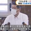 速報!犯人逮捕は?福島県いわき市殺人事件犯人逃走中、犯人の特徴と逃走場所はどこ?