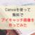 無料でアイキャッチ画像をつくれるCanvaを使ってみた