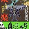 宇月原晴明、二作目は「聚楽 太閤の錬金窟」(新潮社)、こちらも快作にして怪作!