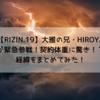 【RIZIN】大雅の兄、HIROYAが急遽参戦!契約体重に驚き??経緯をまとめてみた!