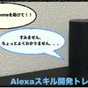 『Alexa、Stay Homeを助けて』Alexaスキル開発トレーニング編