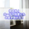 【戸建・建売】想定外だったカーテン費用!