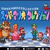 【2020/9/4】ファミコンマリオの贅沢パック『スーパーマリオコレクション』