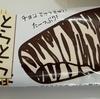 セブン限定!?「とらとらうまうまバー」を食べました!!