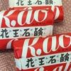 復刻デザインに釣られ花王石鹸ホワイト初購入→固形石鹸初挑戦!