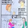 稽古日記~危険な0.5cmと指の側副靭帯損傷 article103