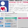 東京都のヘルプマークを広島県にも導入を!!②