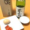 美味しい日本酒その4_夢窓 特別純米生原酒