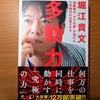 【書評】多動力 堀江貴文 幻冬舎