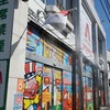 9月20日 敬老の日 祝日特定日の横浜市アマテラスに朝から行ってきました