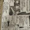 「東京ドーム興行」はどんな難点があるか…石井館長(転生)が詳しく語る漫画「どるから」。